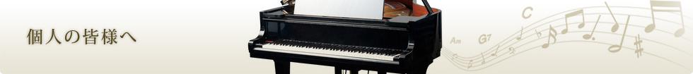 ピアノのコードネーム奏法振興会から皆様へ