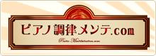 ピアノ調律メンテ.com